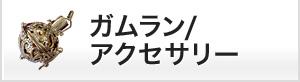 ガムラン/アクセサリー