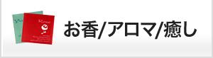お香/アロマ/癒し
