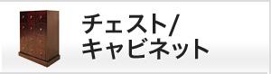 チェスト/キャビネット