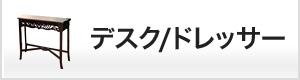 デスク/ドレッサー