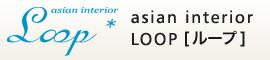 アジアン家具・バリ家具の輸入販売Loop(ループ)